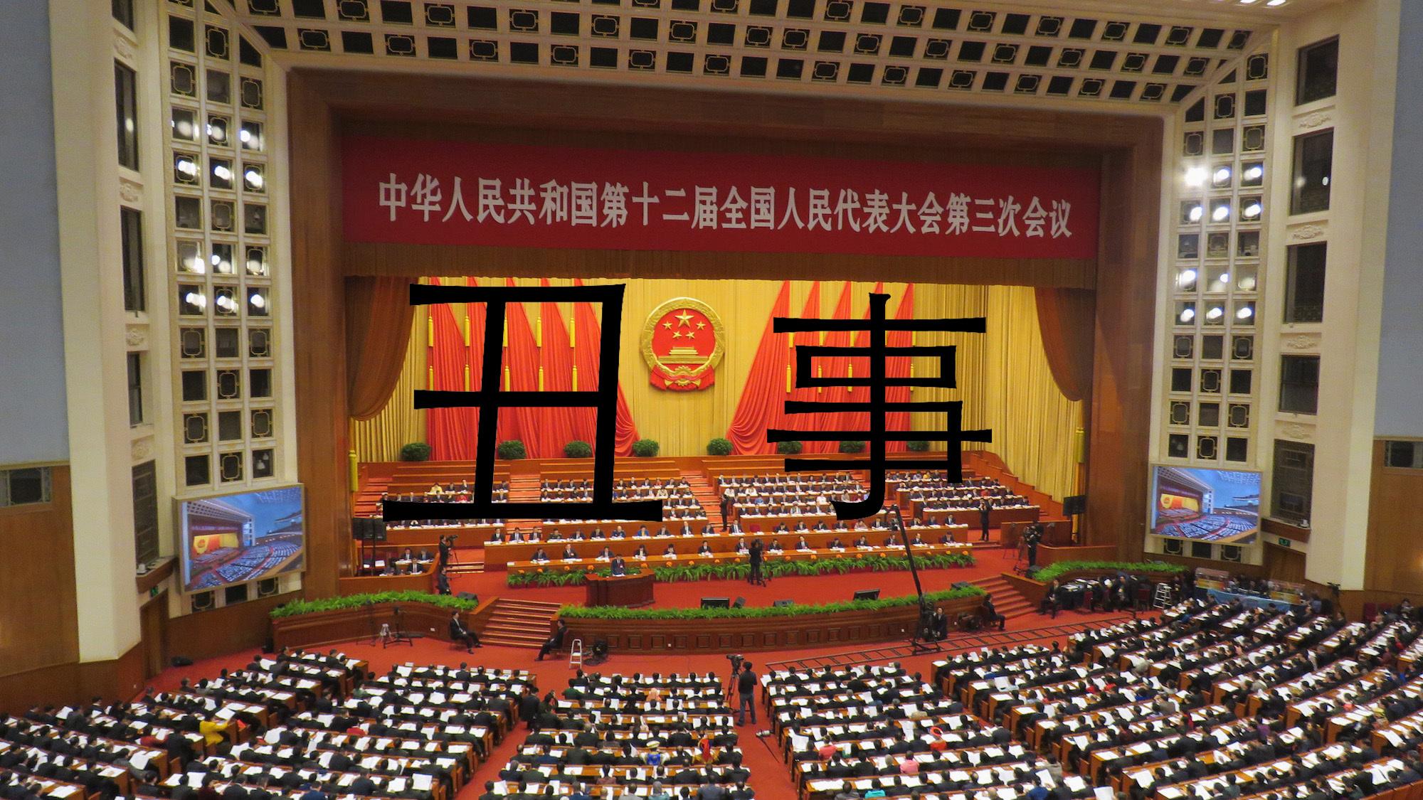 Pekin Xilai